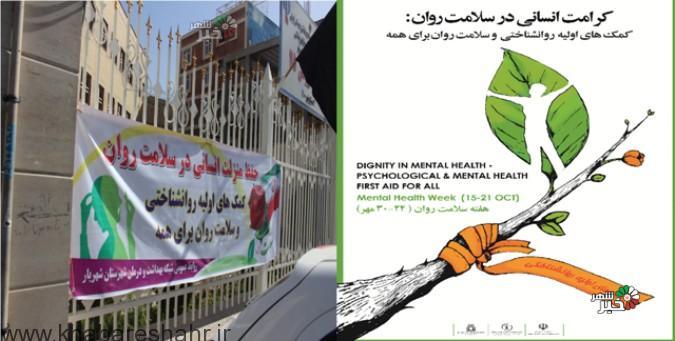 آغاز هفته سلامت روان (24 لغایت 30 مهر ماه) در شبکه بهداشت و درمان شهرستان شهریار