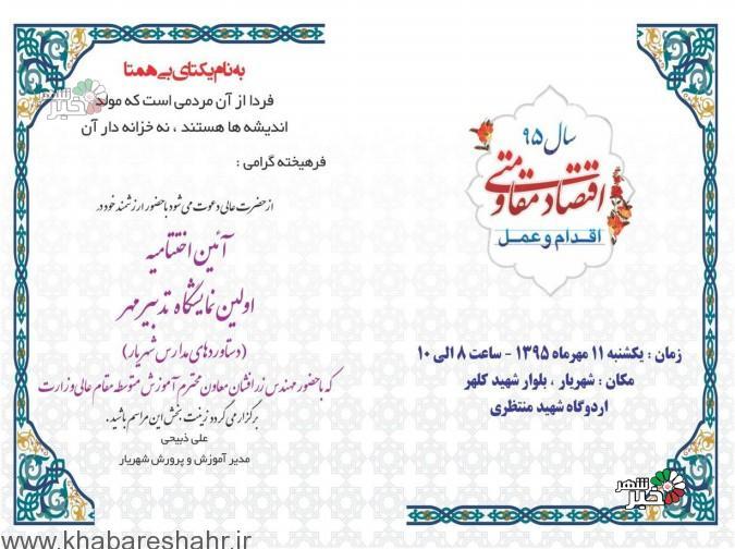 آیین اختتامیه اولین نمایشگاه تدبیر مهر با حضور مهندس زرافشان معاون محترم آموزش متوسطه مقام عالی وزارت