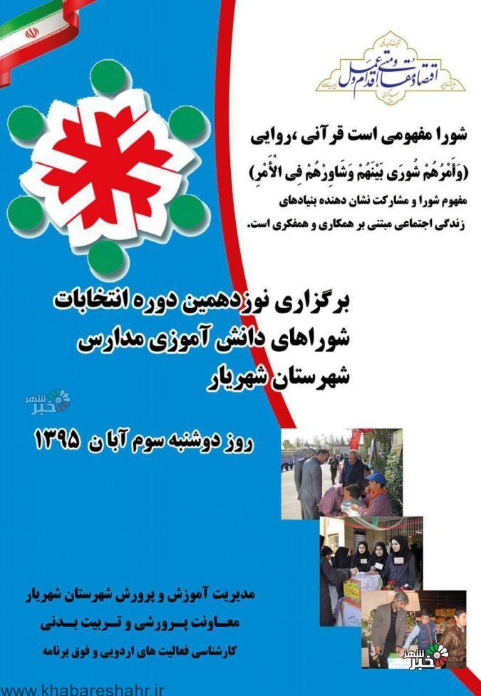 برگزاری نوزدهمین دوره انتخابات شورای دانش آموزی در مدارس شهریار
