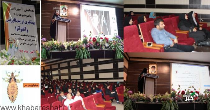 برگزاری همایش آموزشی پدیکلوزیس برای مربیان بهداشت و مدیران مدارس شهرستان شهریار