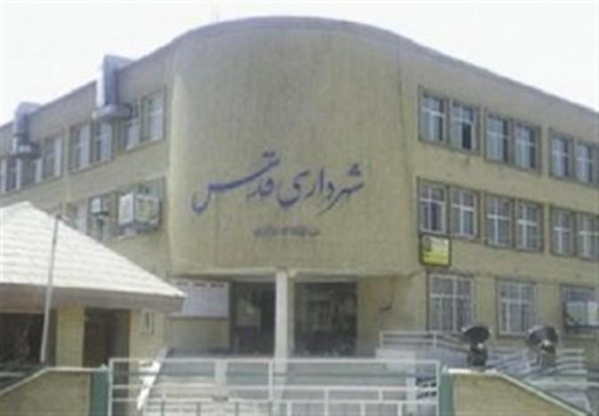 شهرداری قدس در بین شهرداریهای استان تهران رتبه برتر را کسب کرد