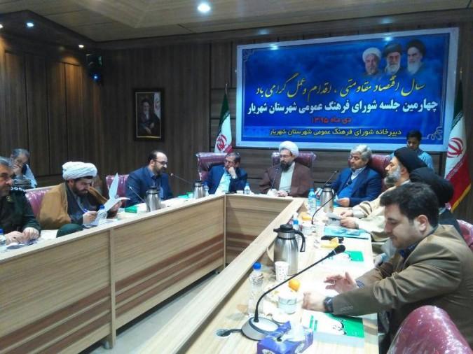 چهارمین جلسه شورای فرهنگ عمومی شهرستان شهریار