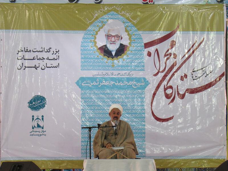 نوزدهمین مراسم تجلیل ازستارگان محراب مساجداستان تهران