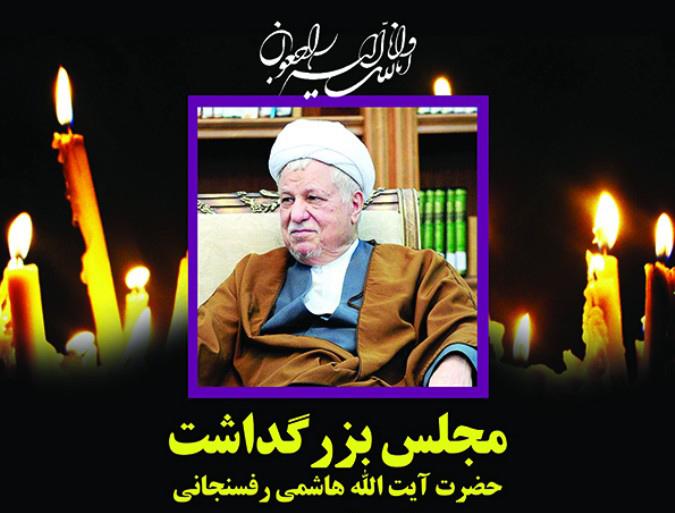 مجلس بزرگداشت حضرت آیت الله هاشمی رفسنجانی در شهرستان شهریار