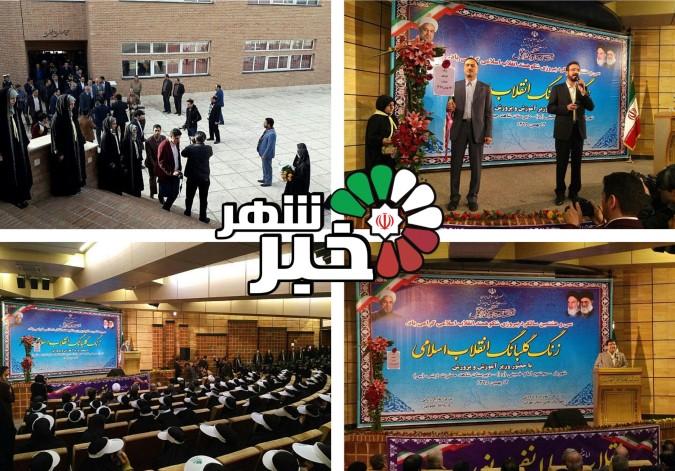 نواختن گلبانگ انقلاب توسط وزیر محترم آموزش و پرورش در شهریار