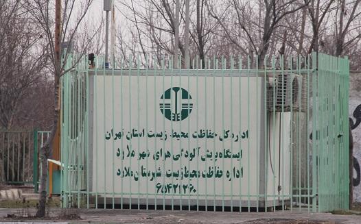افتتاح ایستگاه سنجش کیفیت هوای در شهرستان ملارد