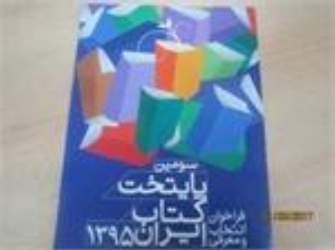 «طرح انتخاب ومعرفی پایتخت کتاب ایران»