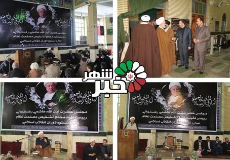 مراسم بزرگداشت آیت الله اکبر هاشمی رفسنجانی (ره) در شهرستان قدس