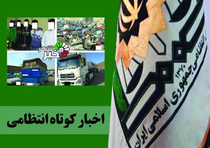 اخبار کوتاه انتظامی 27 دی ماه 95