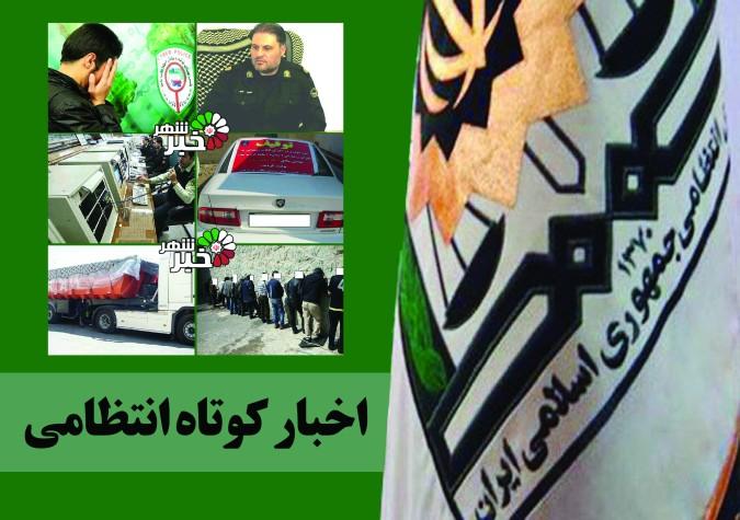 اخبار انتظامی غرب استان تهران در 30 دی ماه 1395