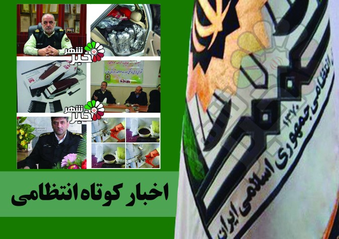 اخبار کوتاه انتظامی غرب استان تهران 9 بهمن ماه 1395