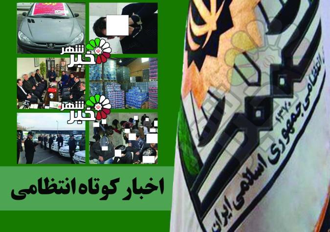 اخبار کوتاه انتظامی غرب استان تهران 10 بهمن ماه 1395