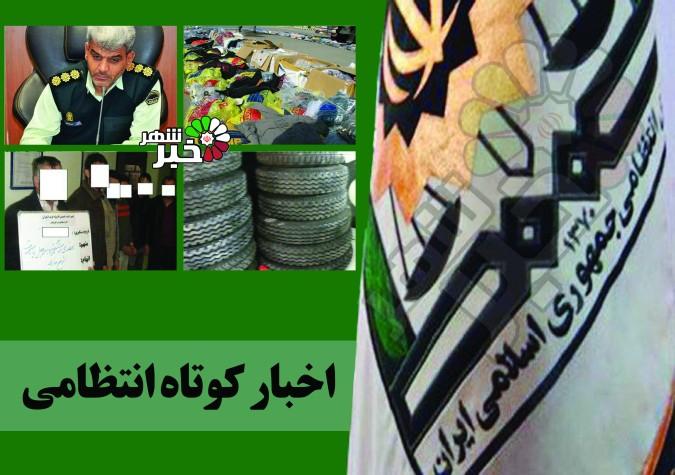 اخبار کوتاه انتظامی غرب استان تهران 11 بهمن ماه 1395