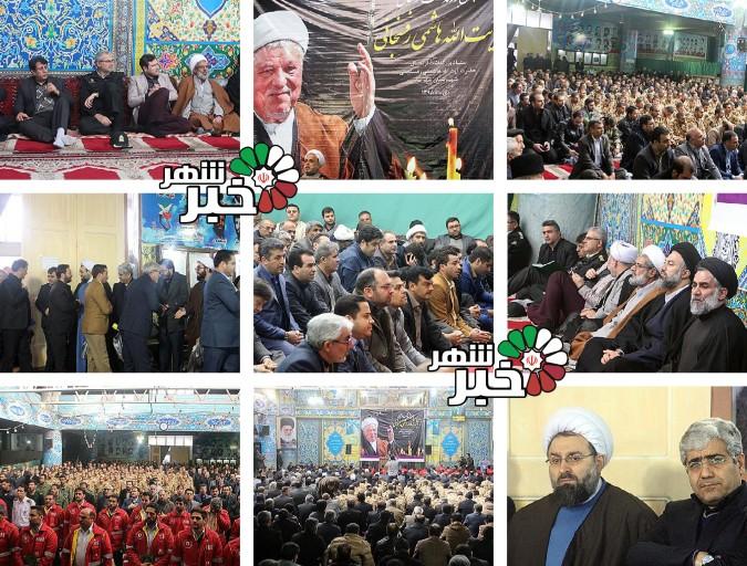 مراسم بزرگداشت حضرت آیت الله هاشمی رفسنجانی(ره) در شهرستان شهریار