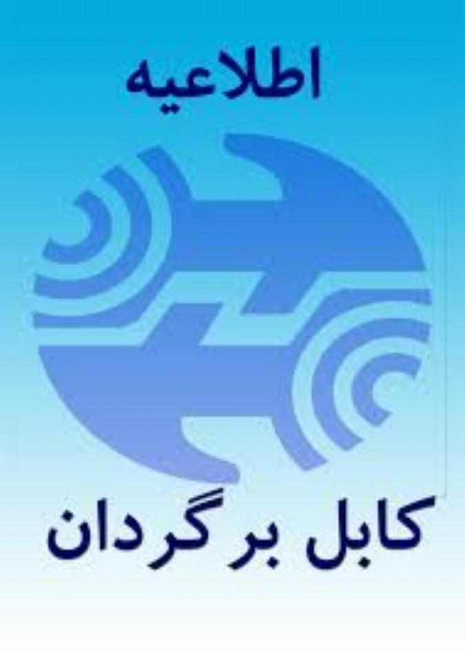 عملیات کابل برگردان در مرکز مخابرات شهرستان قدس