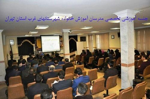 جلسه آموزشی مدرسان آموزش خانواده شهرستانهای غرب استان تهران