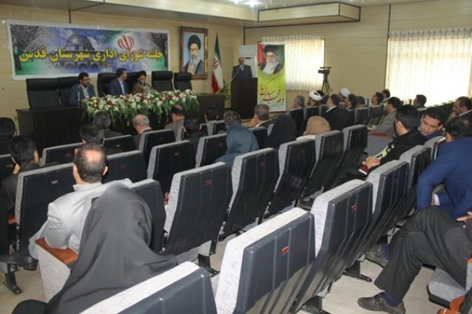 در جلسه شورای اداری مسولان جدید شهرستان قدس معرفی شدند