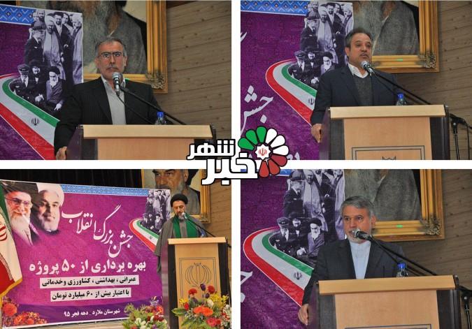 سفر نیمروزی وزیر فرهنگ و ارشاد اسلامی در ایام الله 22 بهمن به شهرستان ملارد