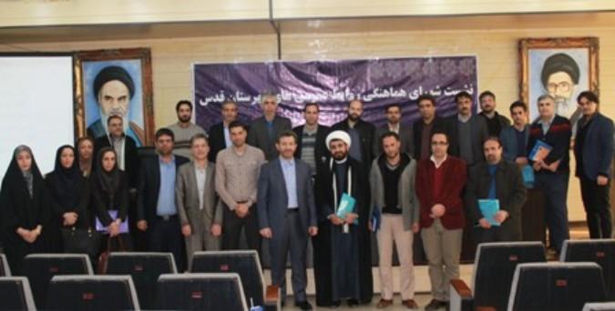 انتخابات شورای روابط عمومی شهرستان قدس