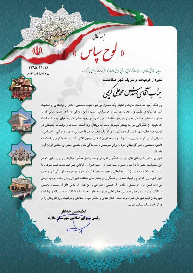 شورای شهرستان ملارد از عملکرد شهرداری صفادشت تقدیر کرد