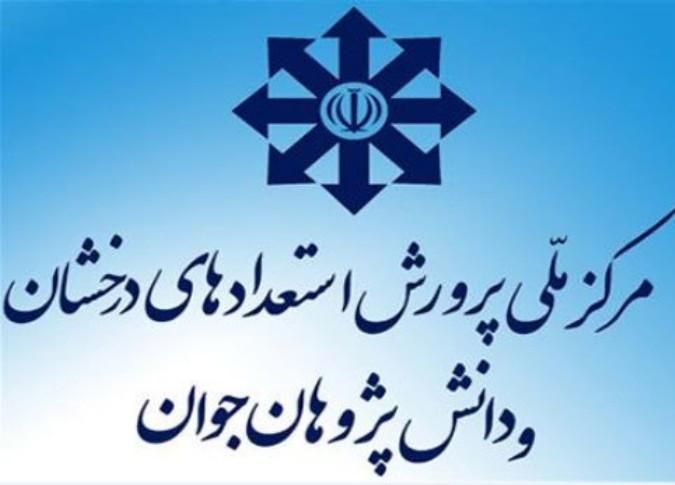 ثبتنام آزمون ورودی پایۀ های هفتم و دهم مدارس استعدادهای درخشان از 25 بهمن