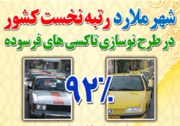 کسب رتبه نخست کشور توسط تاکسیرانی شهرداری ملارد در نوسازی ناوگان تاکسیرانی