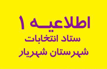 ارائه گواهی سوء پیشینه برای داوطلبین انتخابات پنجمین دوره شوراهای اسلامی شهر و روستا الزامی است