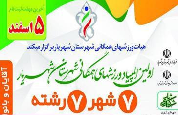 برگزاری اولین المپیاد ورزش های همگانی شهرستان شهریار