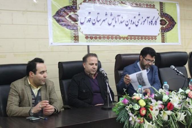 نخستین جلسه طرح آمایش استانی، با «محوریت تعیین تخصصی» شهرستان قدس در تقسیم کار درونی استانی
