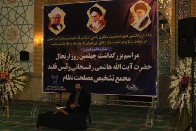 مراسم چهلمین روز درگذشت آیت ا.. هاشمی رفسنجانی در دانشگاه آزاد شهر قدس