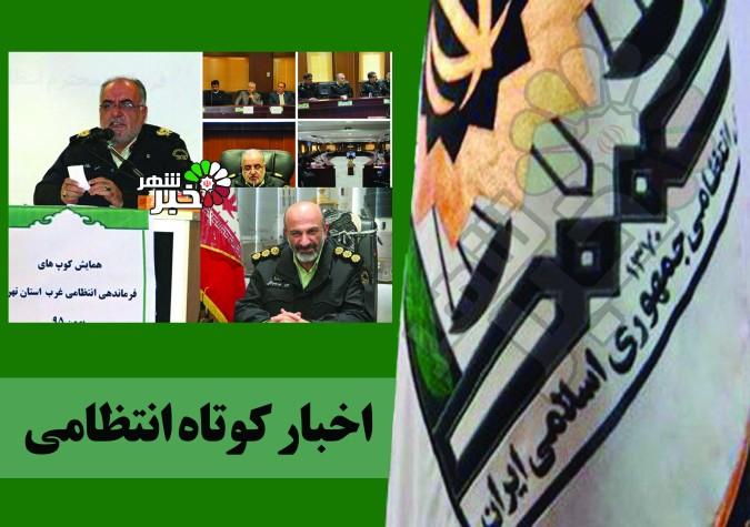 اخبار کوتاه انتظامی غرب استان تهران