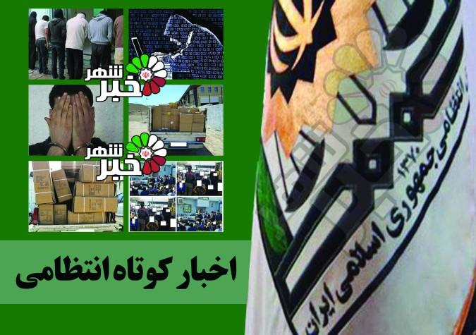 اخبار کوتاه انتظامی غرب استان تهران 13 بهمن ماه 1395