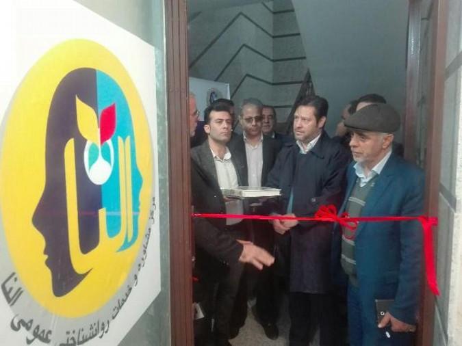 افتتاح مرکز مشاوره و خدمات روانشناختی النا در شهرستان ملارد