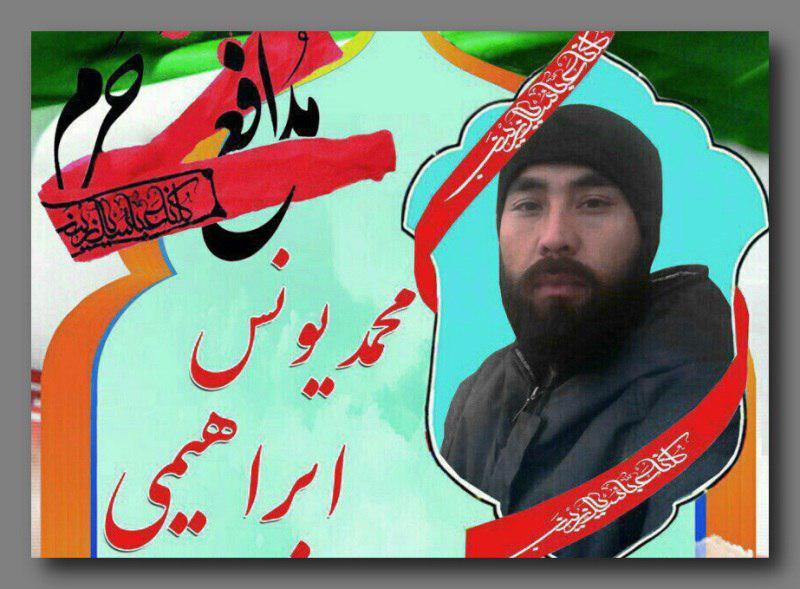 مراسم تشییع شهیدمدافع حرم محمد یونس ابراهیمی درشهریاربرگزارمی شود