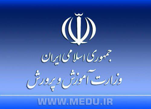 وزارت آموزش و پرورش انتقال حقوق فرهنگیان به بانک سرمایه را تکذیب کرد