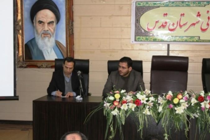 جلسه شورای اطلاع رسانی شهرستان قدس