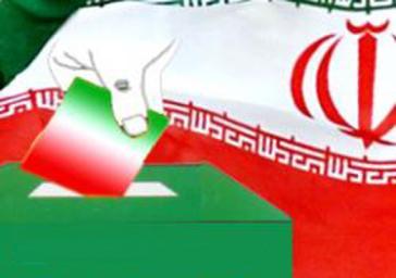 شرایط ثبت نام شوراهای اسلامی شهر و روستا با استناد ماده 26 قانون