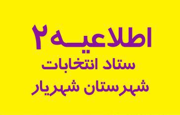 مراحل و مدارک مورد نیاز ثبت نام پنجمین دوره انتخابات شوراهای اسلامی شهر و روستا