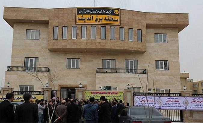 ساختمان اداره برق شهر جدید اندیشه افتتاح شد