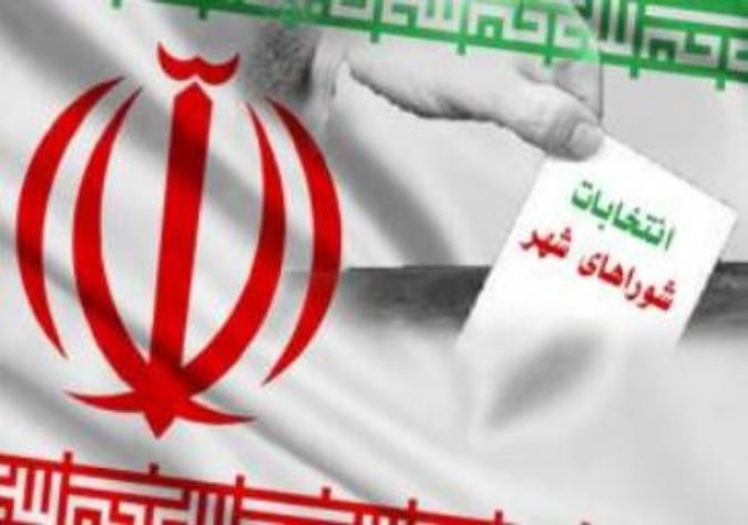 اطلاعیه شماره یک هیأت مرکزی نظارت بر انتخابات شوراهای اسلامی شهرستان ملارد