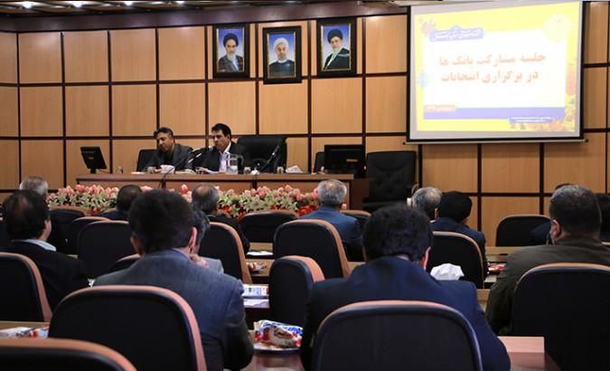 جلسه مشارکت بانک ها در انتخابات تشکیل شد