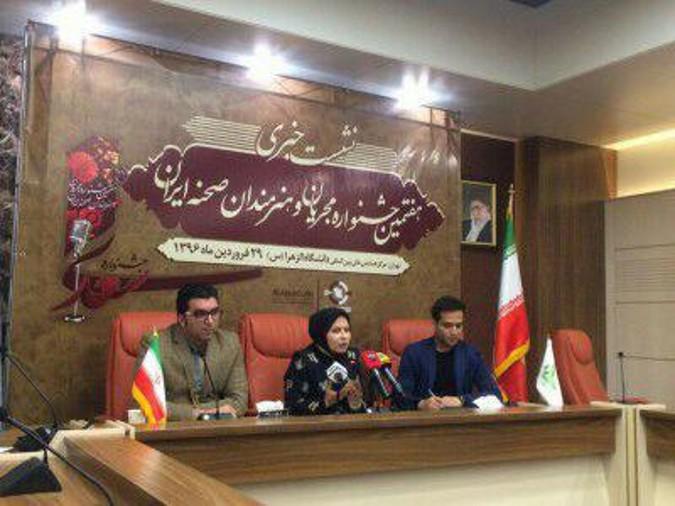 نشست خبری هفتمین جشنواره مجریان و هنرمندان صحنه ایران در دانشگاه الزهراء