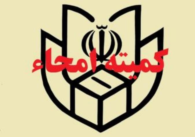 تشکیل جلسه کمیته امحاء ستاد انتخابات شهرستان ملارد