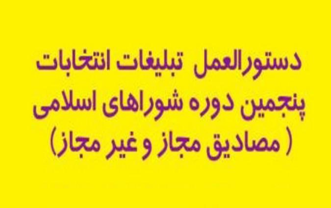 دستورالعمل تبلیغات انتخابات پنجمین دوره شوراهای اسلامی ( مصادیق مجاز و غیر مجاز)