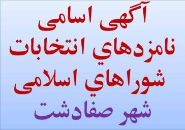 آگهى اسامى نامزدهای انتخابات شوراهای اسلامى شهر صفادشت
