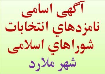 آگهى اسامى نامزدهای انتخابات شوراهای اسلامى شهر ملارد