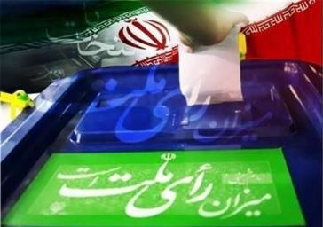 آدرس شعبات اخذی رأی در شهر ملارد اعلام شد