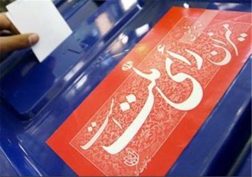 265 هزار نفر در شهرستان ملارد واجد شرایط شرکت در انتخابات هستند