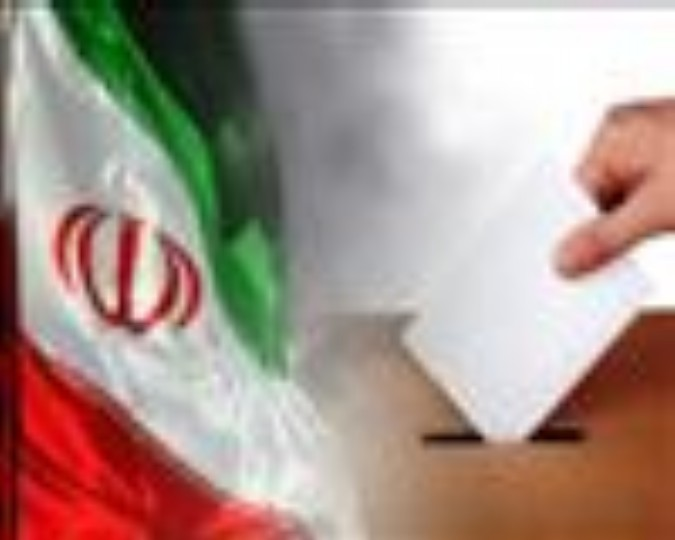 نتایج پنجمین دوره انتخابات شورای اسلامی شهر قدس
