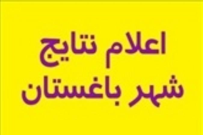 اعلام نتایج آرای پنجمین دوره انتخابات شورای اسلامی شهر باغستان